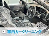 車内清掃カークリーニング