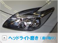 ヘッドライト磨き(曇り取り)